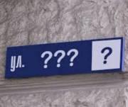 Какие улицы переименовали осенью 2018 года?